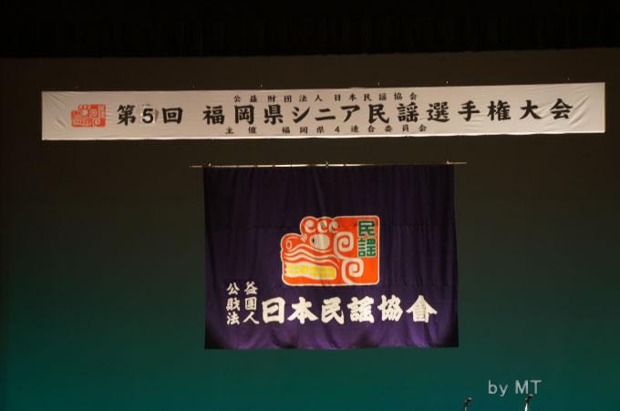 福岡県シニア民謡選手権大会