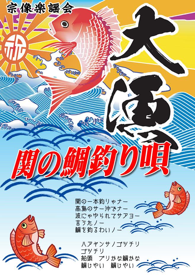 関の鯛釣り唄