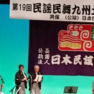 民謡九州北部連合大会