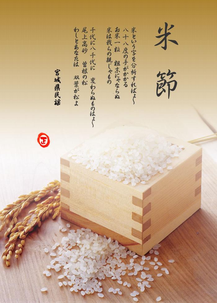 宮城県民謡米節