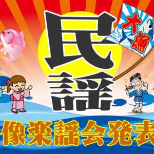 宗像民謡発表会