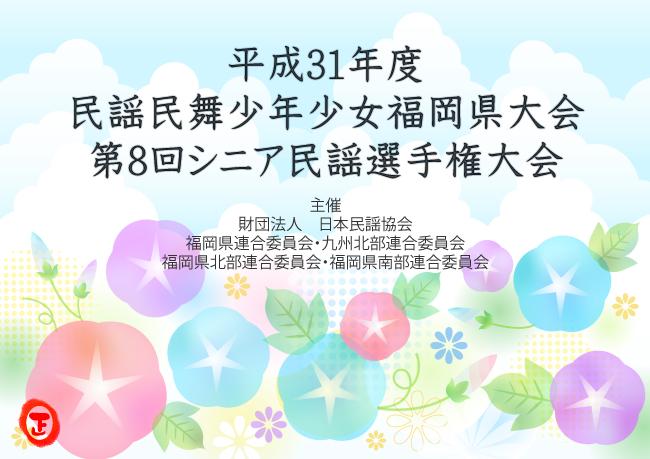 平成最後の福岡県シニア民謡選手権と少年少女福岡県大会
